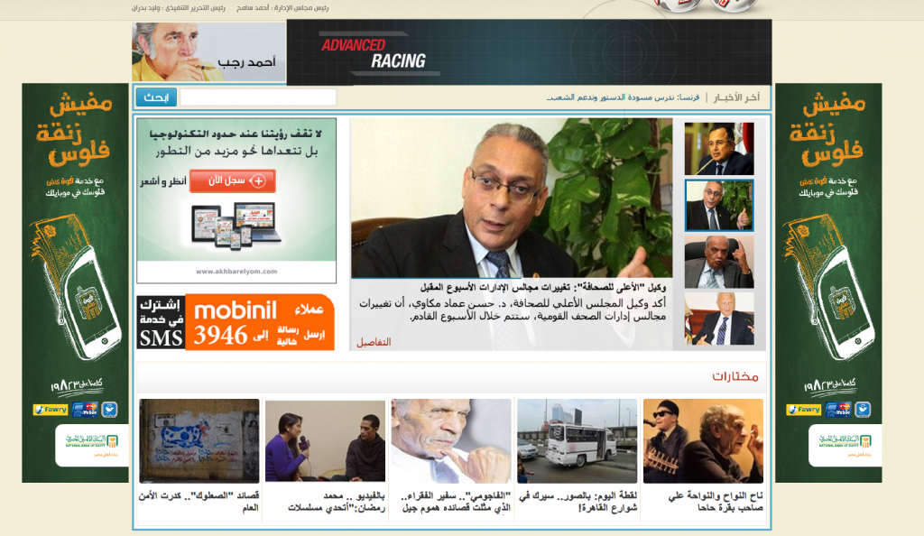 Al-Akhbar newspaper